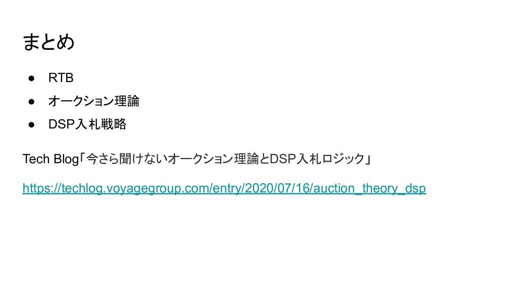 まとめ ● RTB ● オークション理論 ● DSP入札戦略 Tech Blog「今さら聞けな...