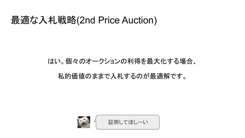 証明してほしーい 最適な入札戦略(2nd Price Auction) はい。個々のオークショ...
