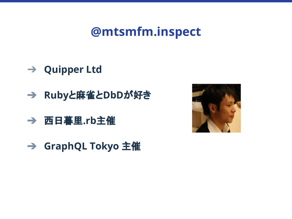 ➔ Quipper Ltd ➔ Rubyと麻雀とDbDが好き ➔ 西日暮里.rb主催 ➔ Gr...