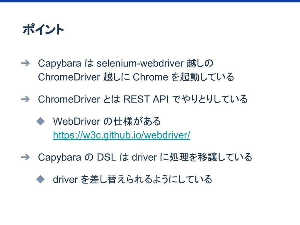 ➔ Capybara は selenium-webdriver 越しの ChromeDrive...