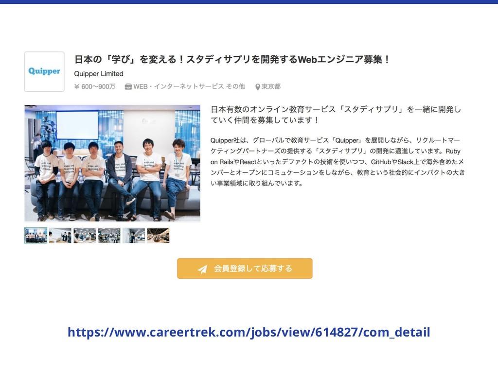 https://www.careertrek.com/jobs/view/614827/com...