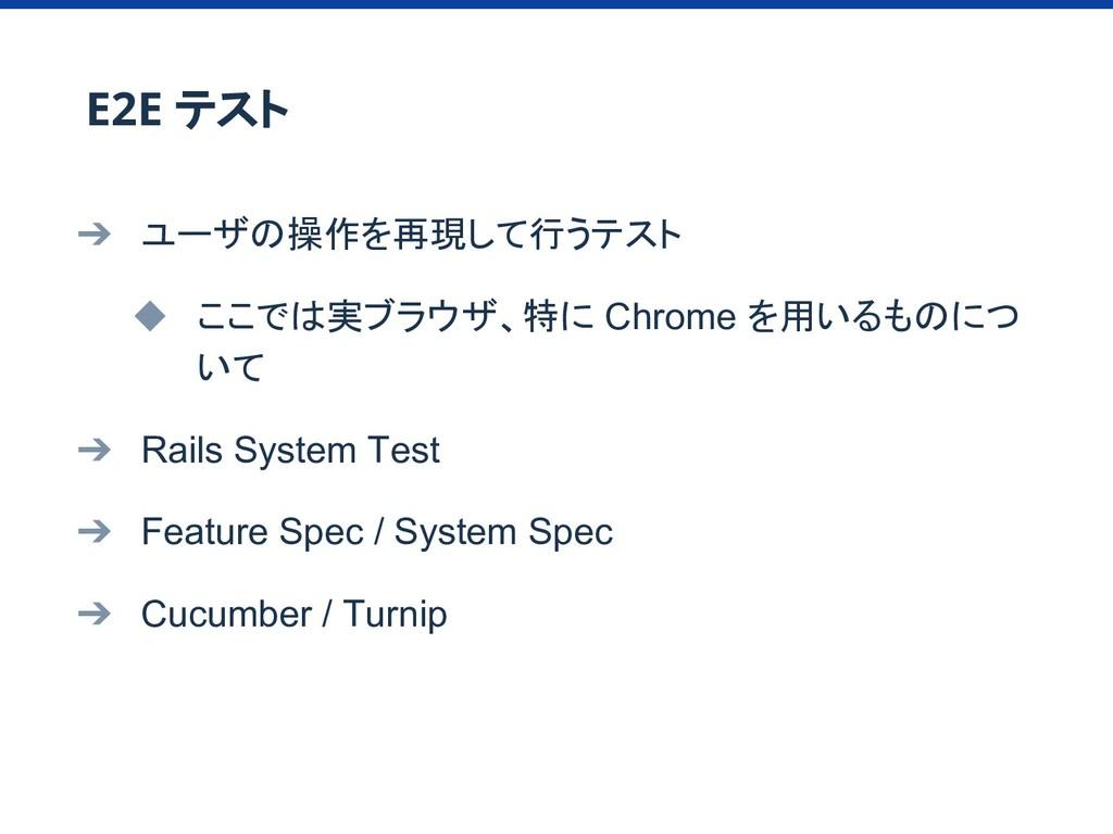 ➔ ユーザの操作を再現して行うテスト ◆ ここでは実ブラウザ、特に Chrome を用いるもの...