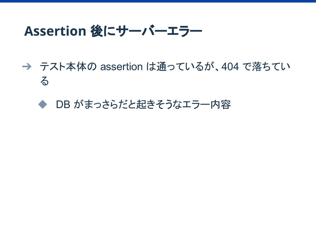 ➔ テスト本体の assertion は通っているが、404 で落ちてい る ◆ DB がまっ...