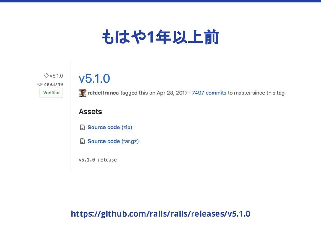 https://github.com/rails/rails/releases/v5.1.0 ...