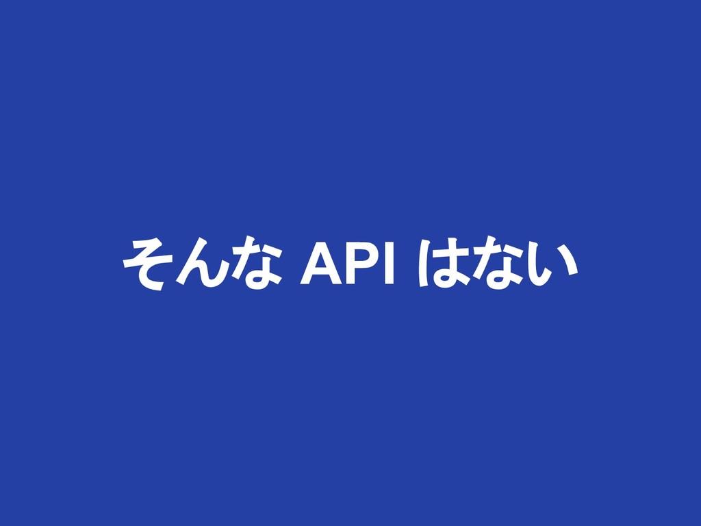 そんな API はない