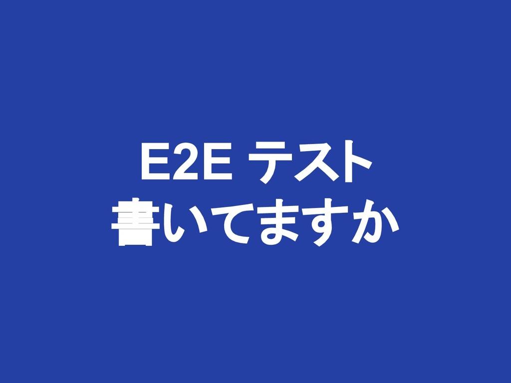 E2E テスト 書いてますか