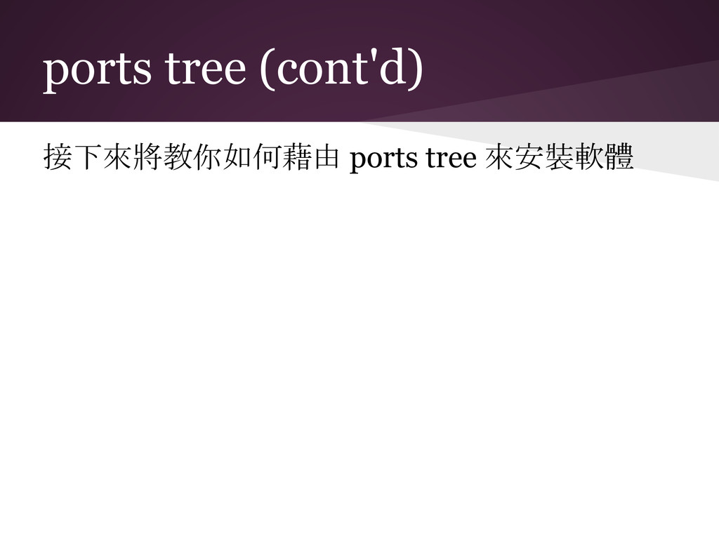 ports tree (cont'd) 接下來將教你如何藉由 ports tree 來安裝軟體
