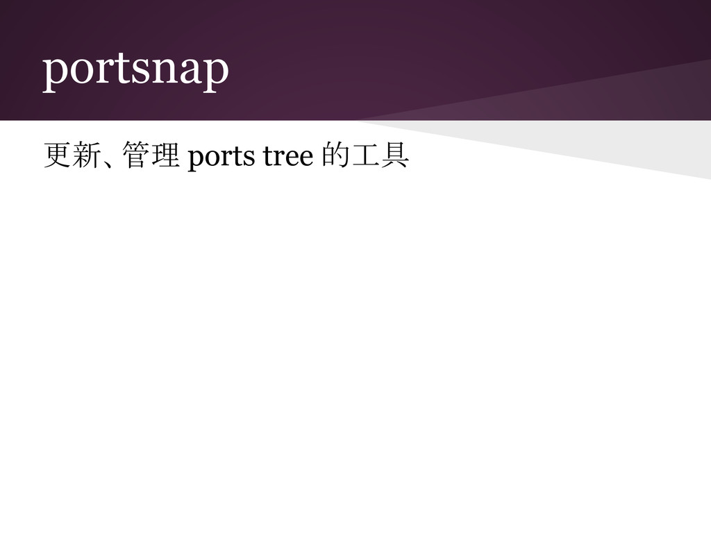portsnap 更新、管理 ports tree 的工具