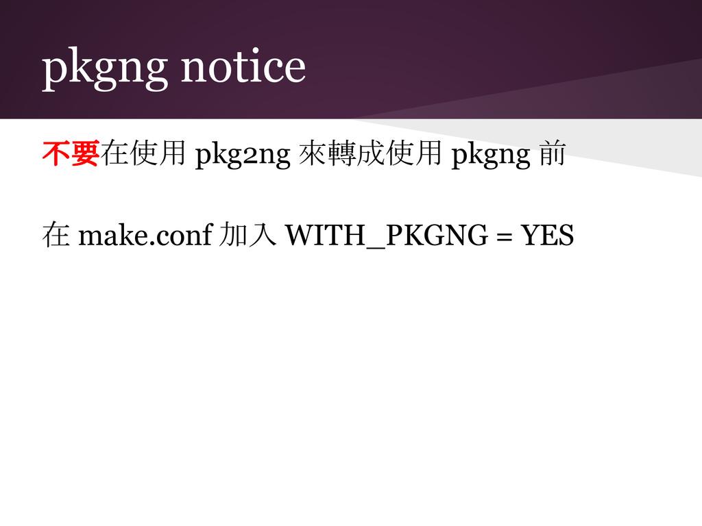 pkgng notice 不要在使用 pkg2ng 來轉成使用 pkgng 前 在 make....