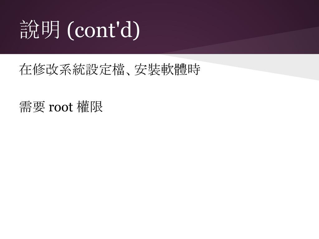 說明 (cont'd) 在修改系統設定檔、安裝軟體時 需要 root 權限