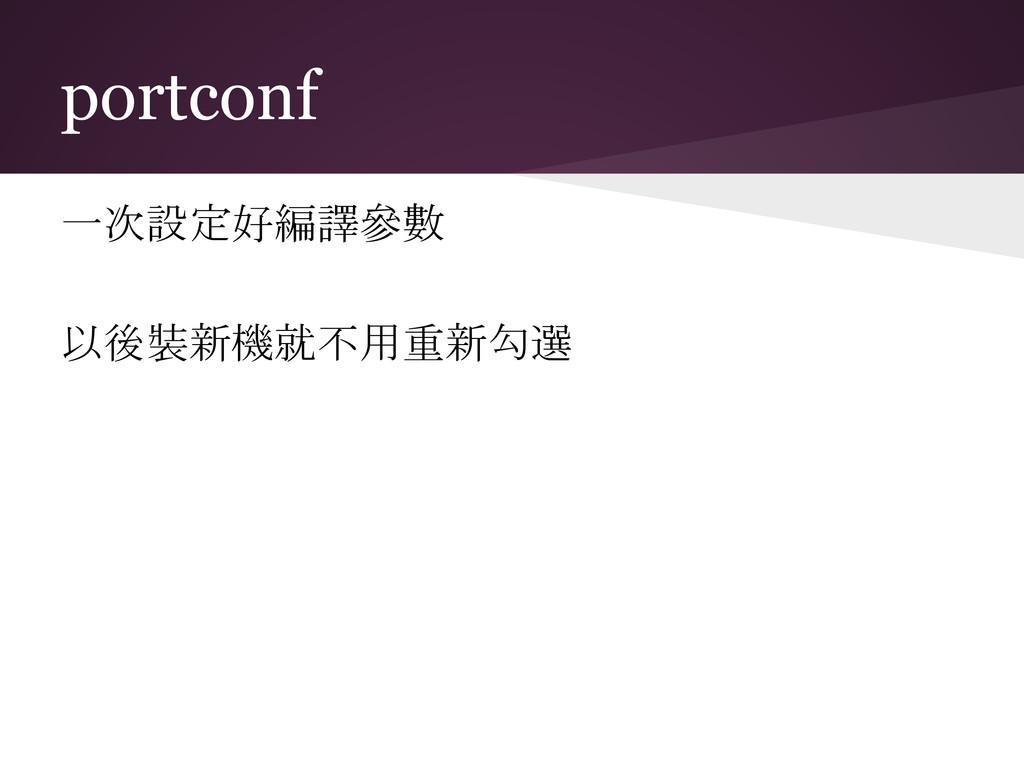 portconf 一次設定好編譯參數 以後裝新機就不用重新勾選