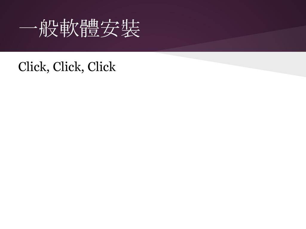 一般軟體安裝 Click, Click, Click