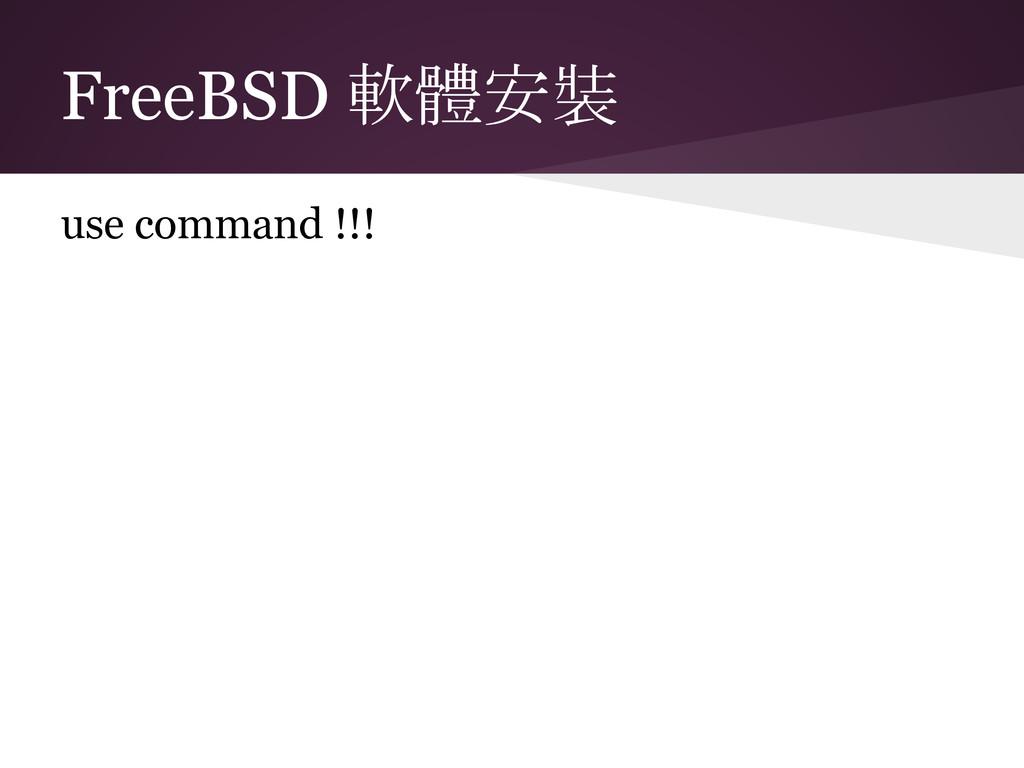 FreeBSD 軟體安裝 use command !!!