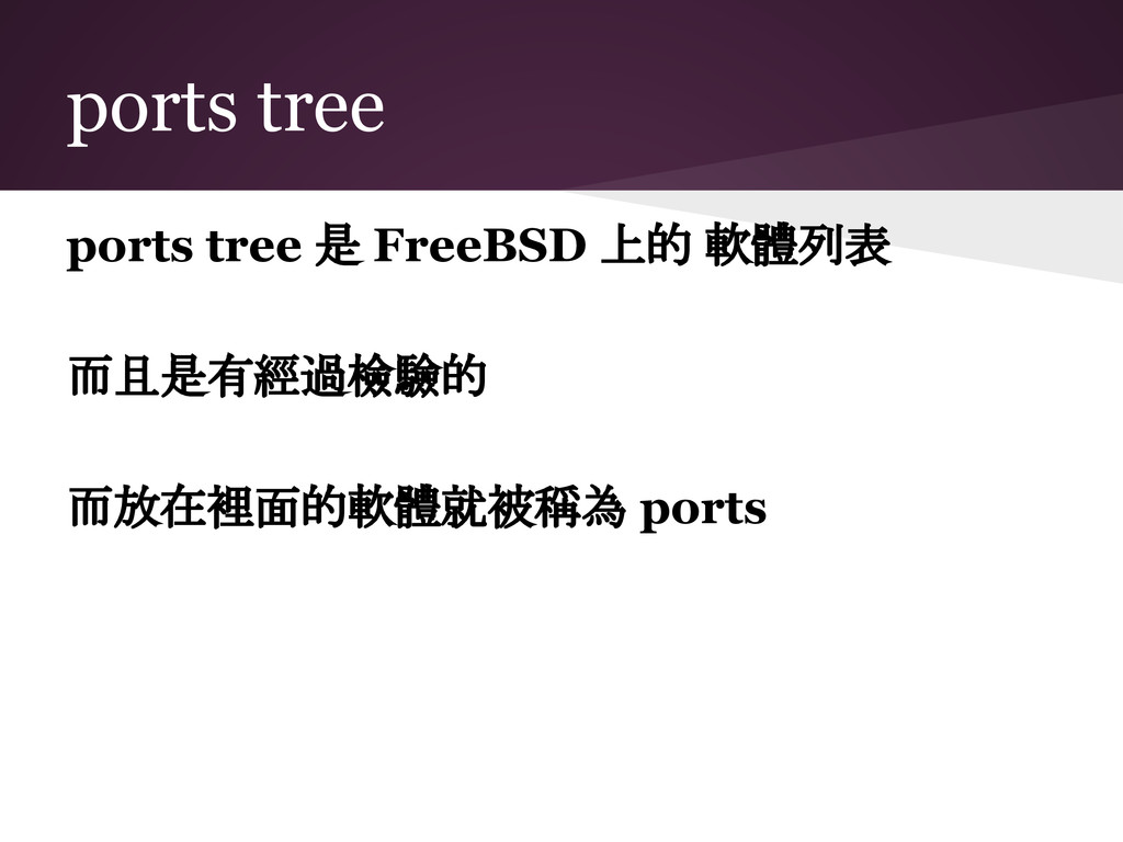 ports tree ports tree 是 FreeBSD 上的 軟體列表 而且是有經過檢...