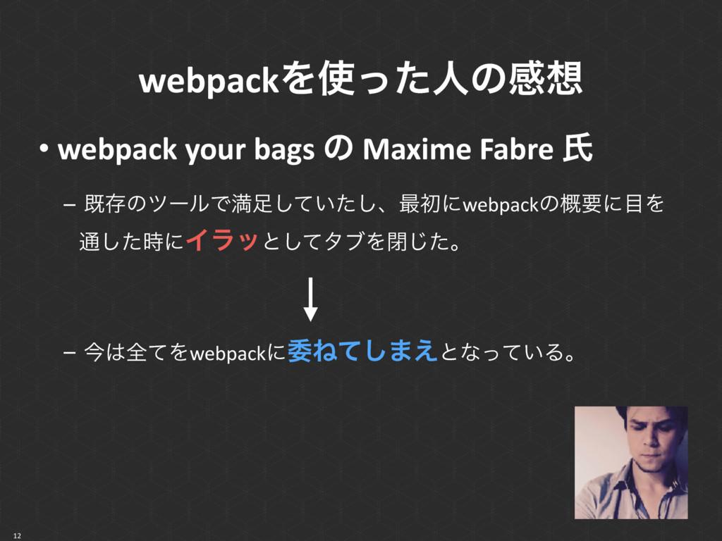 • webpack your bags ͷ Maxime Fabre ࢯ – طଘͷπʔϧͰຬ...