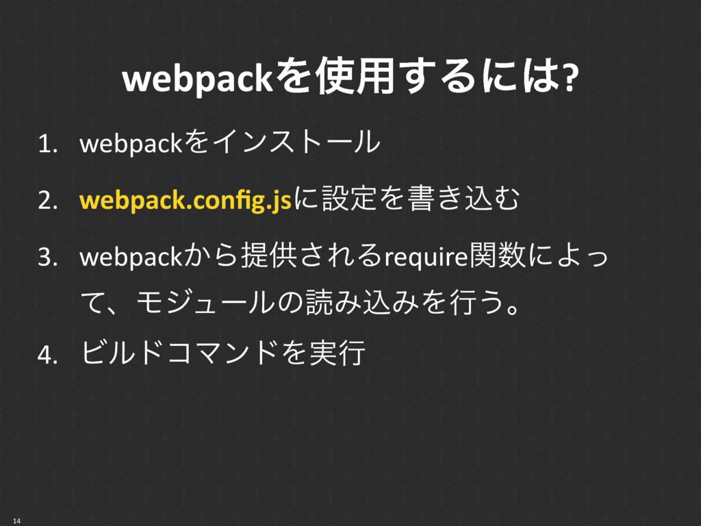 webpackΛ༻͢Δʹ? 1. webpackΛΠϯετʔϧ 2. webpack.co...