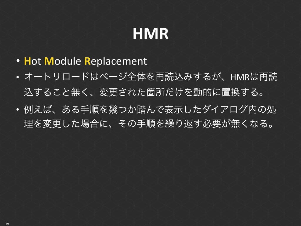 HMR 29 • Hot Module Replacement • ΦʔτϦϩʔυϖʔδશମ...