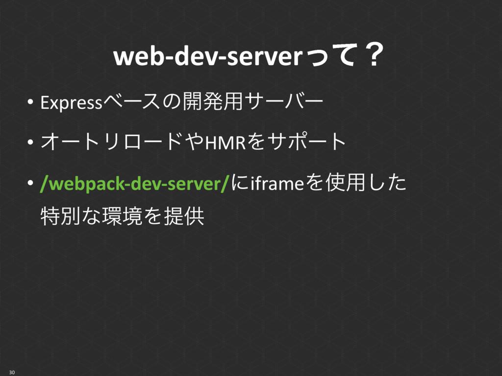 web-dev-serverͬͯʁ 30 • Expressϕʔεͷ։ൃ༻αʔόʔ • Φʔτ...