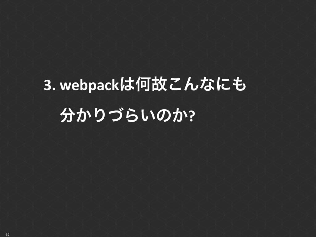 3. webpackԿނ͜Μͳʹ ɹ͔ΓͮΒ͍ͷ͔? 32