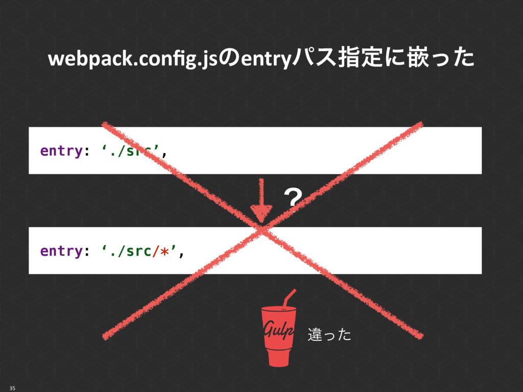 entry: './src/*', entry: './src', 35 ʁ webpack....