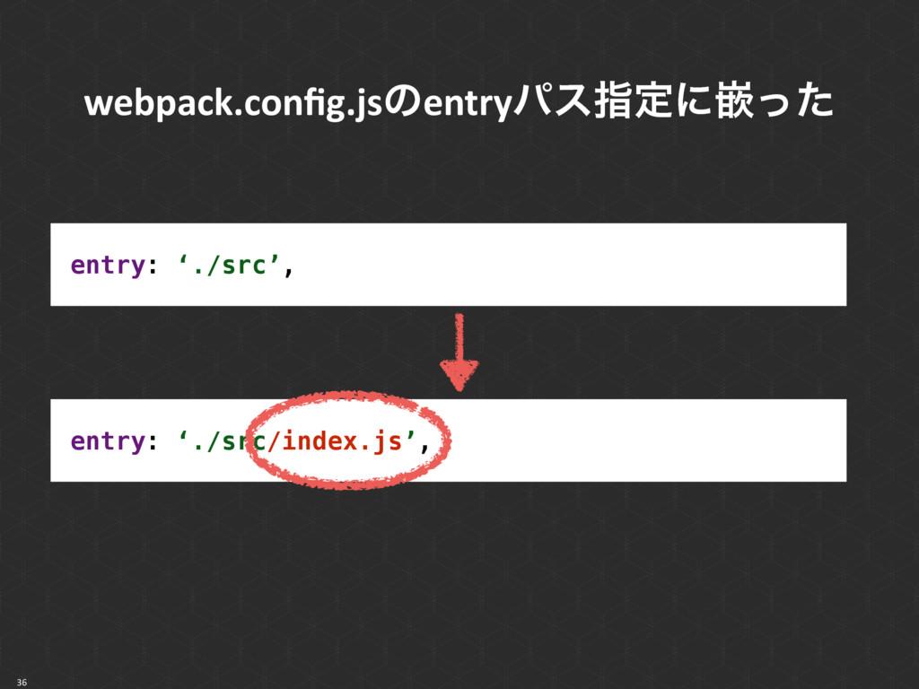 entry: './src', entry: './src/index.js', 36 web...