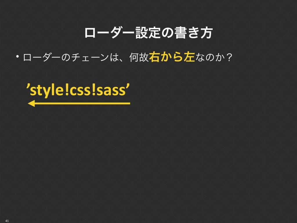 41 • ϩʔμʔͷνΣʔϯɺԿނӈ͔Βࠨͳͷ͔ʁ ϩʔμʔઃఆͷॻ͖ํ ɹ 'style!...