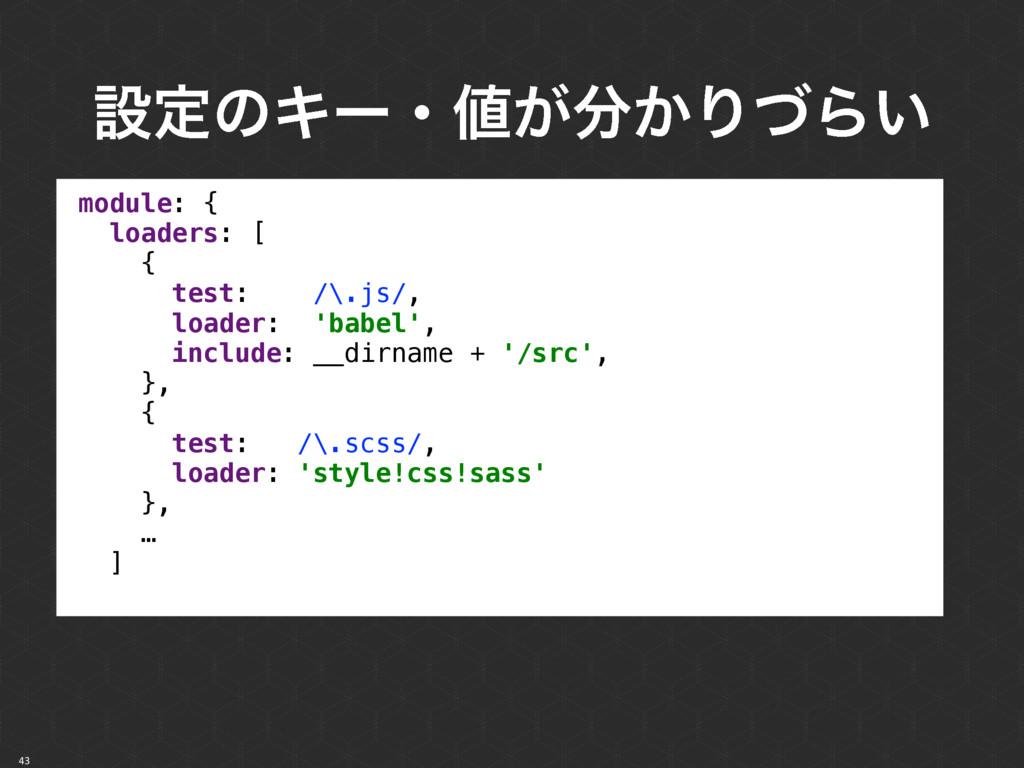 ઃఆͷΩʔɾ͕͔ΓͮΒ͍ 43 module: { loaders: [ { tes...