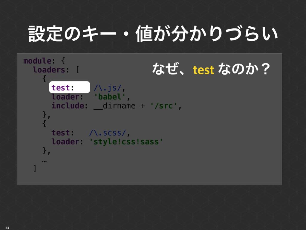 ઃఆͷΩʔɾ͕͔ΓͮΒ͍ 44 module: { loaders: [ { tes...