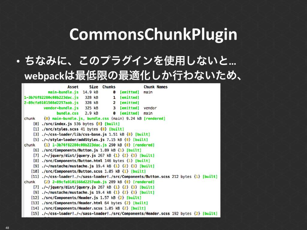 CommonsChunkPlugin 48 • ͪͳΈʹɺ͜ͷϓϥάΠϯΛ༻͠ͳ͍ͱ… w...