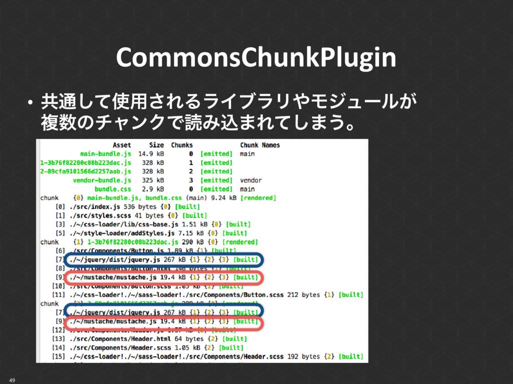 CommonsChunkPlugin 49 • ڞ௨ͯ͠༻͞ΕΔϥΠϒϥϦϞδϡʔϧ͕ ...