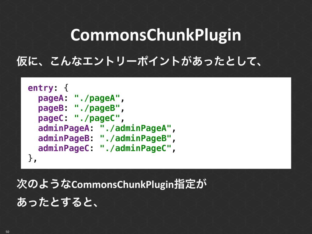 CommonsChunkPlugin 50 Ծʹɺ͜ΜͳΤϯτϦʔϙΠϯτ͕͋ͬͨͱͯ͠ɺ e...