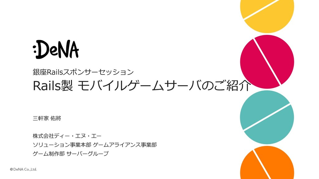 銀座Railsスポンサーセッション Rails製 モバイルゲームサーバのご紹介 三軒家 佑將 ...