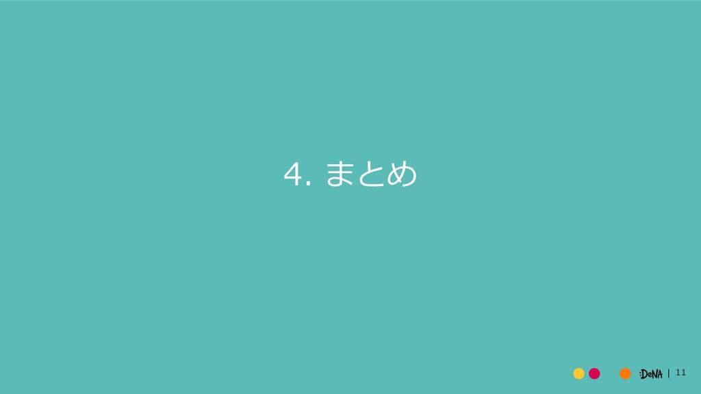 11 4. まとめ