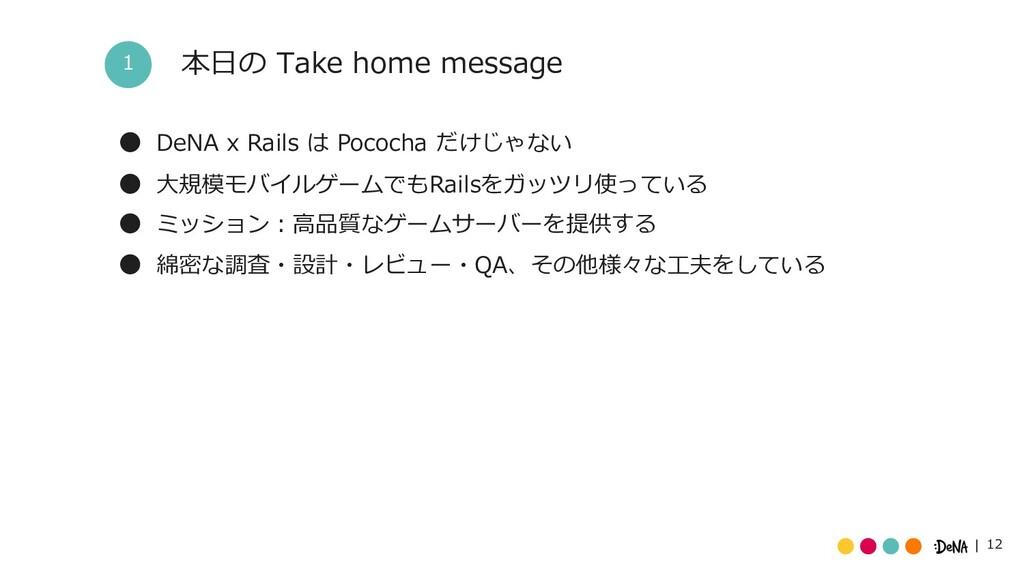 12 本⽇の Take home message ˔ DeNA x Rails は Pococ...