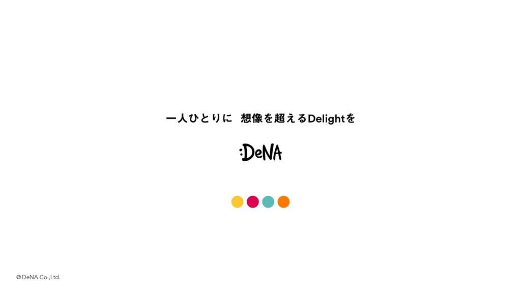 @ DeNA Co.,Ltd.