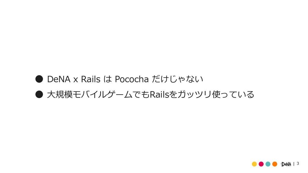 3 ˔ DeNA x Rails は Pococha だけじゃない ˔ ⼤規模モバイルゲームで...