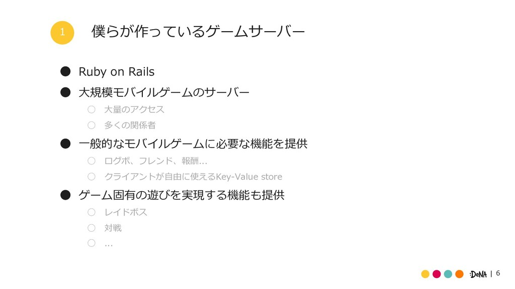 6 僕らが作っているゲームサーバー ˔ Ruby on Rails ˔ ⼤規模モバイルゲームの...