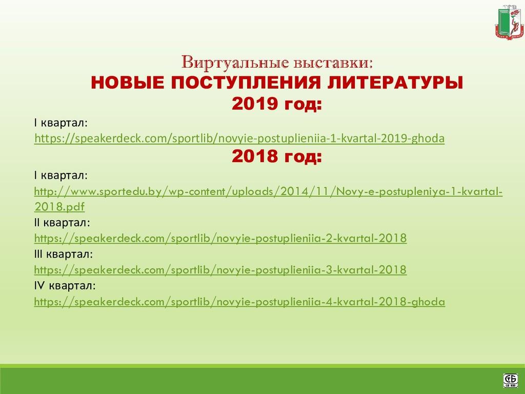 НОВЫЕ ПОСТУПЛЕНИЯ ЛИТЕРАТУРЫ 2019 год: I кварта...