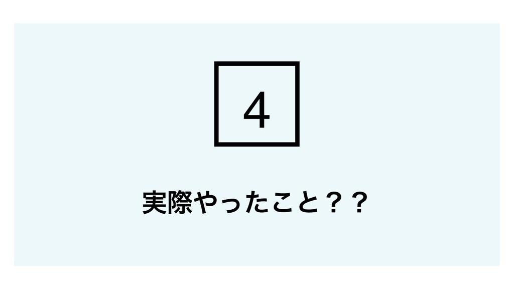 ࣮ࡍͬͨ͜ͱʁʁ 4