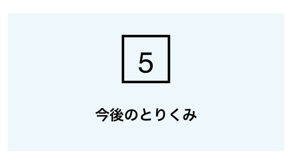 ࠓޙͷͱΓ͘Έ 5