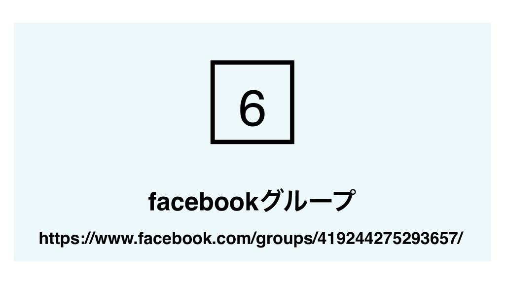facebookάϧʔϓ 6 https://www.facebook.com/groups/...