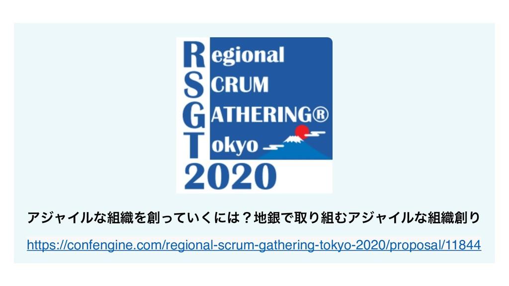 https://confengine.com/regional-scrum-gathering...