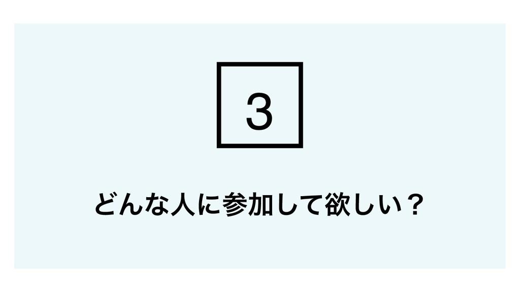 ͲΜͳਓʹՃͯ͠ཉ͍͠ʁ 3