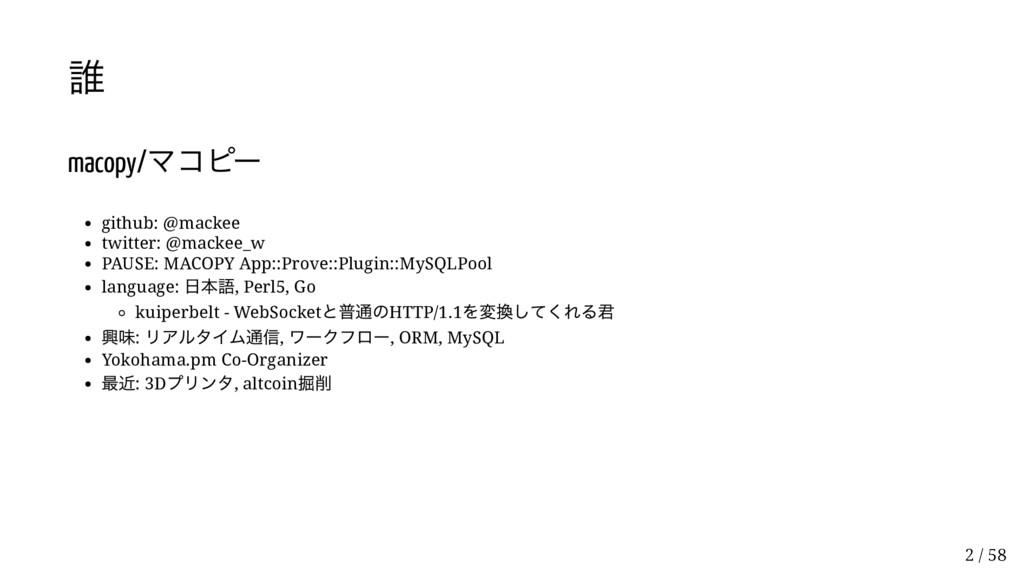誰 macopy/ マコピー github: @mackee twitter: @mackee...