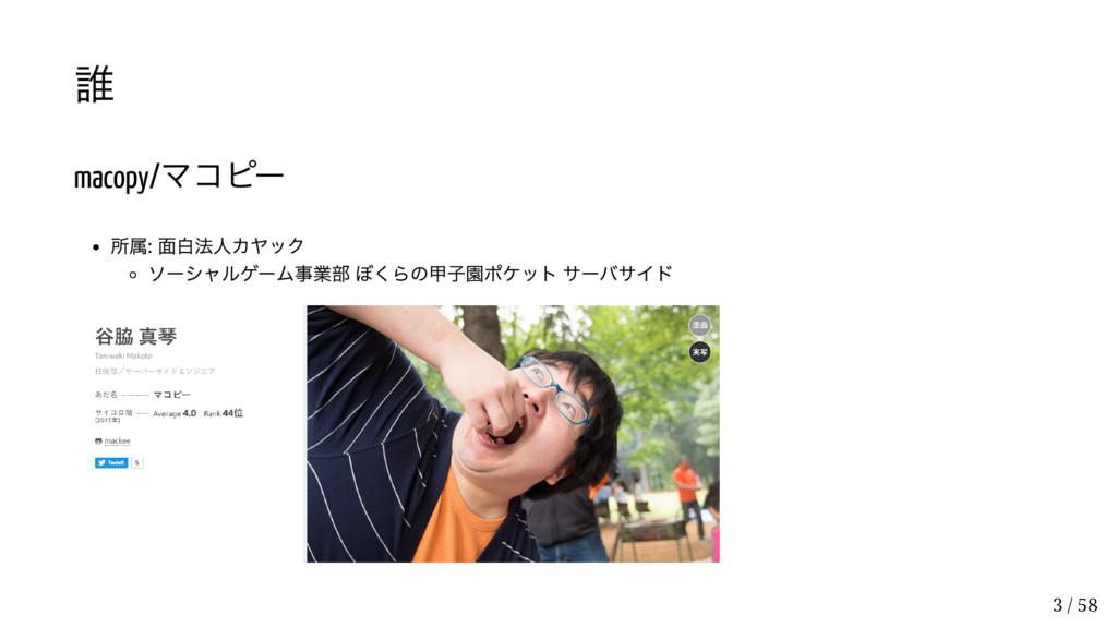 誰 macopy/ マコピー 所属: 面白法人カヤック ソーシャルゲーム事業部 ぼくらの甲子園...