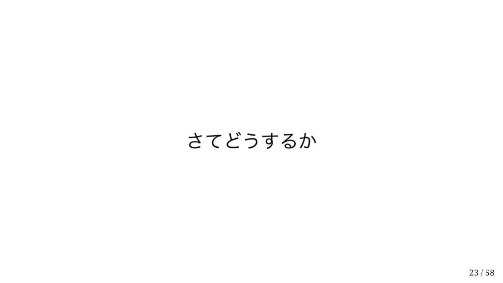 さてどうするか 23 / 58