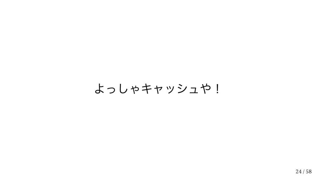 よっしゃキャッシュや! 24 / 58