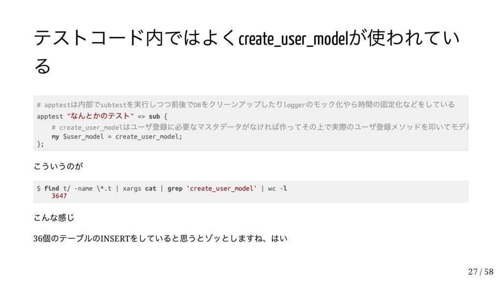 テストコード内ではよくcreate_user_model が使われてい る こういうのが $ ...