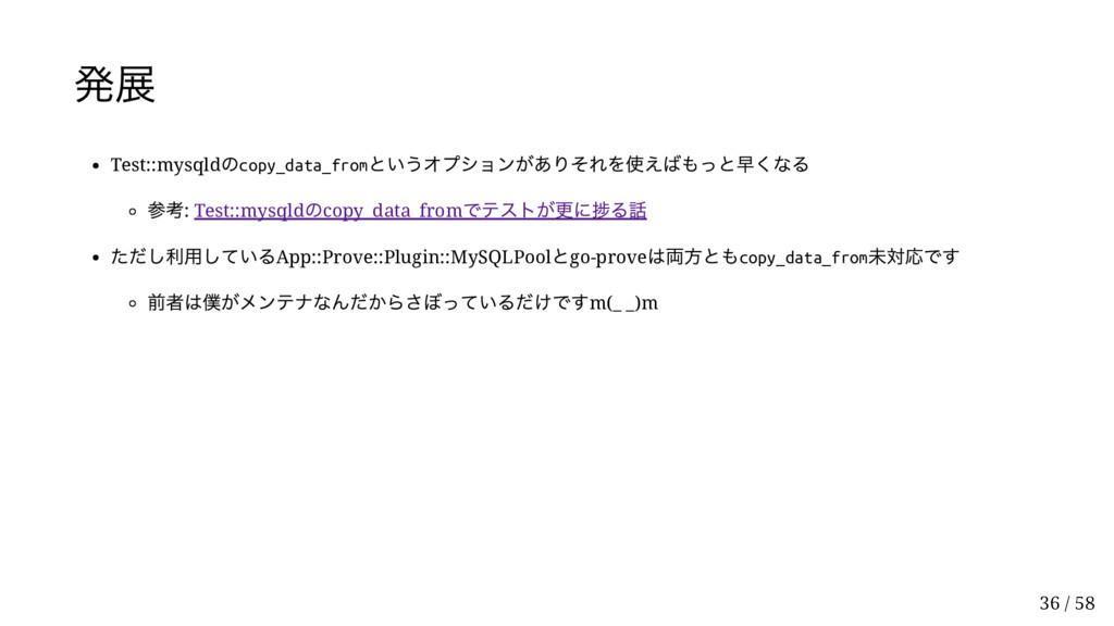 発展 Test::mysqld のcopy_data_from というオプションがありそれを使...