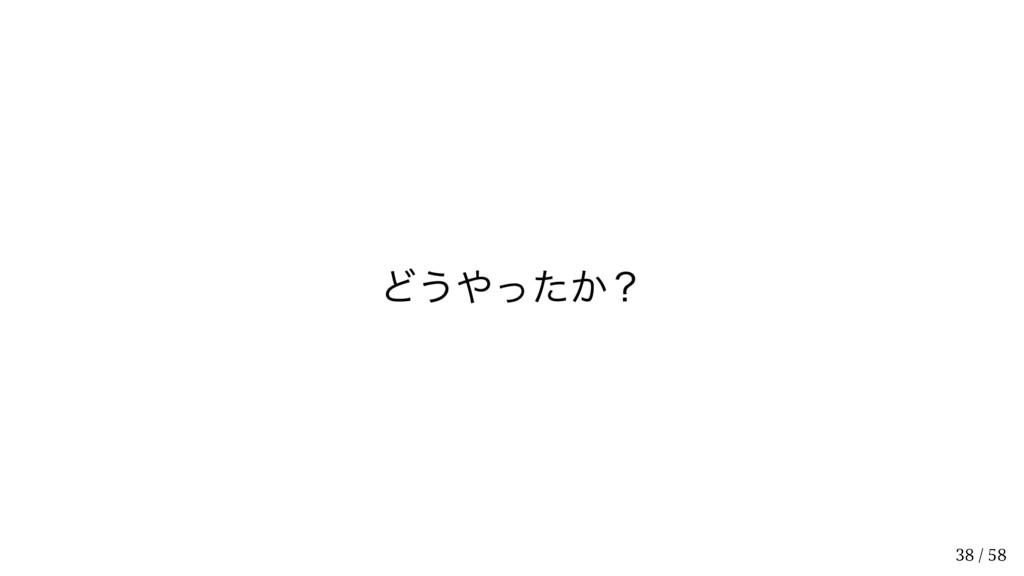 どうやったか? 38 / 58